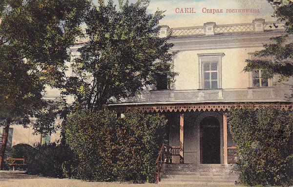 Саки.Старая гостиница.1909 год