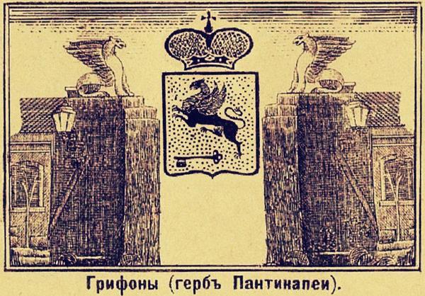 герб Керчи-старый