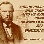 Достоевский о «европейских братьях-славянах»