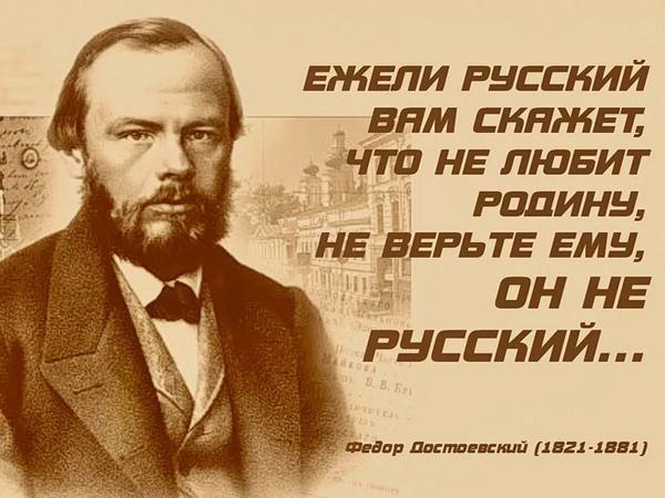 достоевский о русских