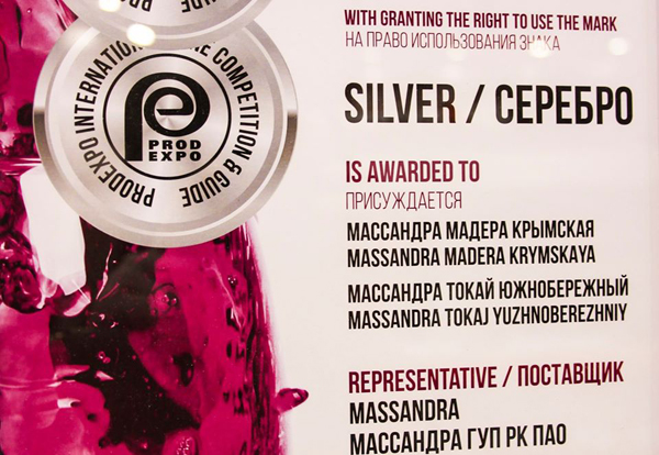 массандра-мадера и токай -серебро
