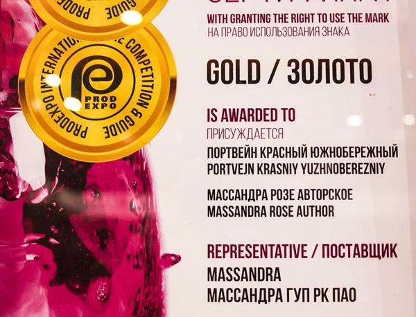 массандра-портвейн-золото