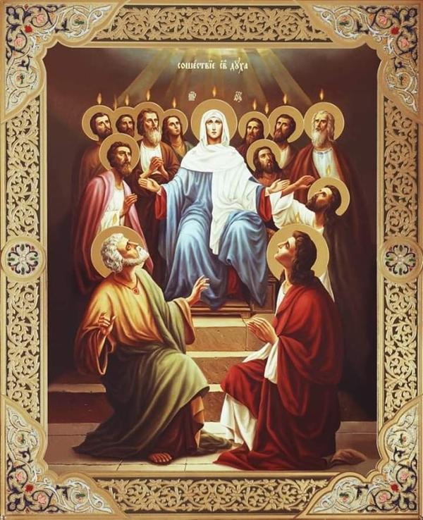 схождении Святого Духа на апостолов