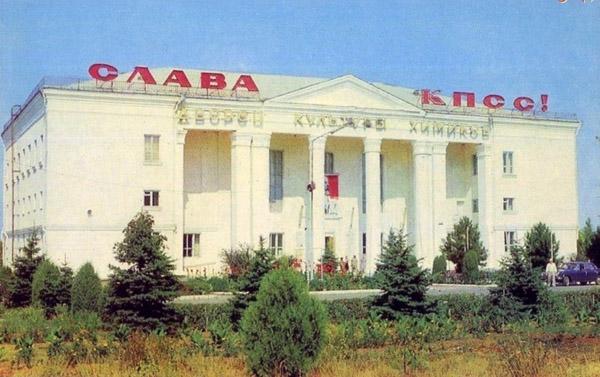 Саки, дворец культуры химиков, 1975 год.