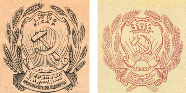 00-gerb_Krymskoj_ASSR-1921-1928_i_1938-1946