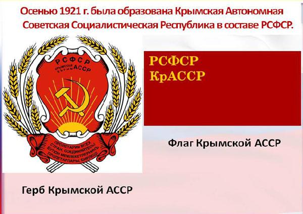 1921-КРым АССР