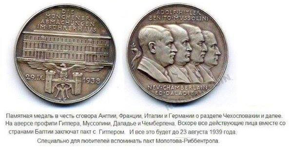 1938-пакт с гитлером