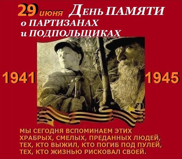 29-июня - день памяти