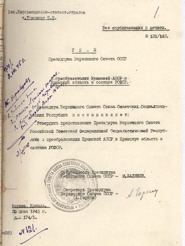 30 июня 1945 года