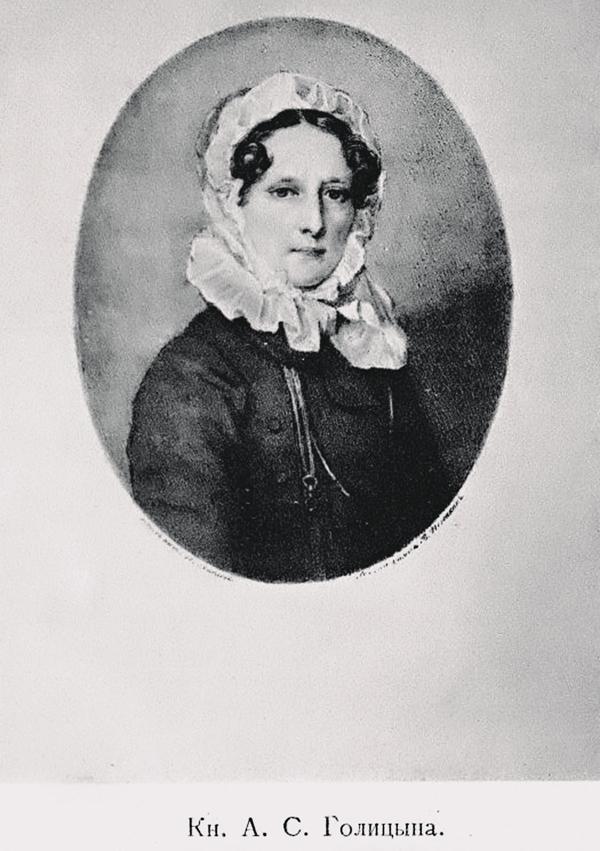Княгиня Анна Сергеевна Голицына. Литография.