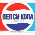Как в Евпатории делали первую «Пепси-колу» в СССР