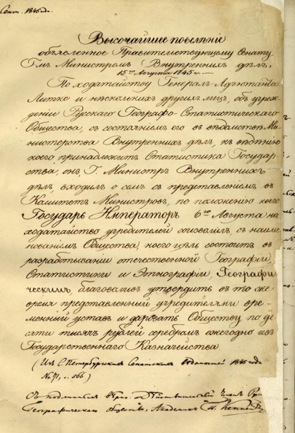 Высочайшее повеление императора Николая I об учреждении Русского географического общества