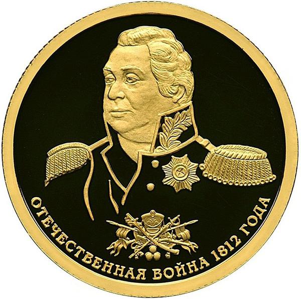 Золотая памятная монета 50 рублей Центрального Банка России 2012 года