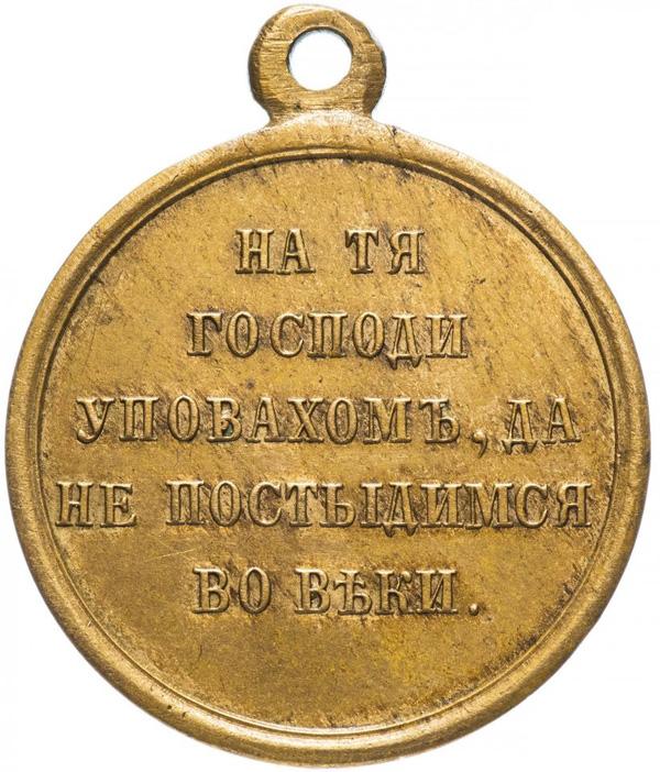 Бронзовая медаль участника Крымской войны
