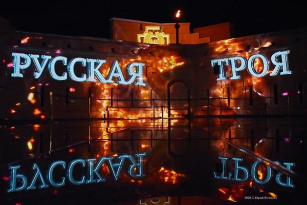 рус-троя-2020--0