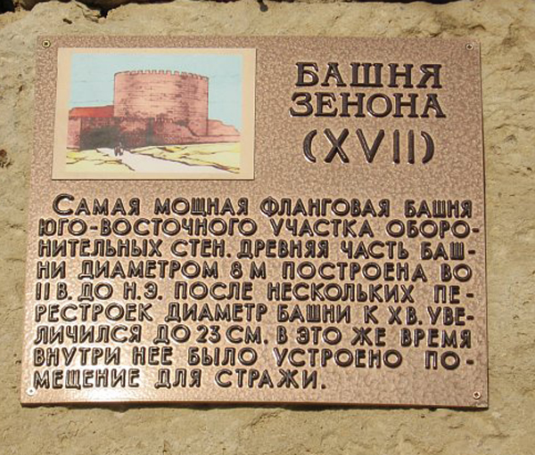 0-зенон-башня-5 век