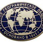Русскому географическому обществу 175 лет