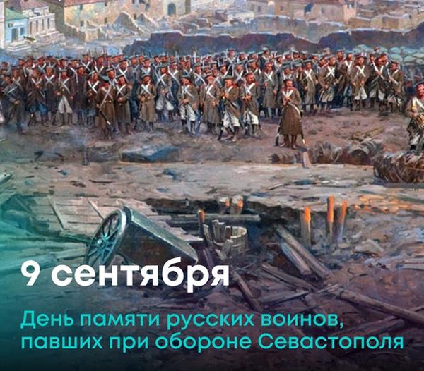 9 сентября день памяти павших защитников севастополя