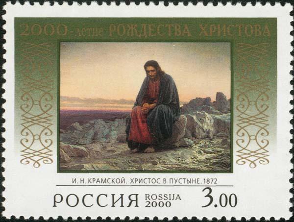 Картина -Христос в пустыне-2000-летие_Рождества_Христова._Марка_
