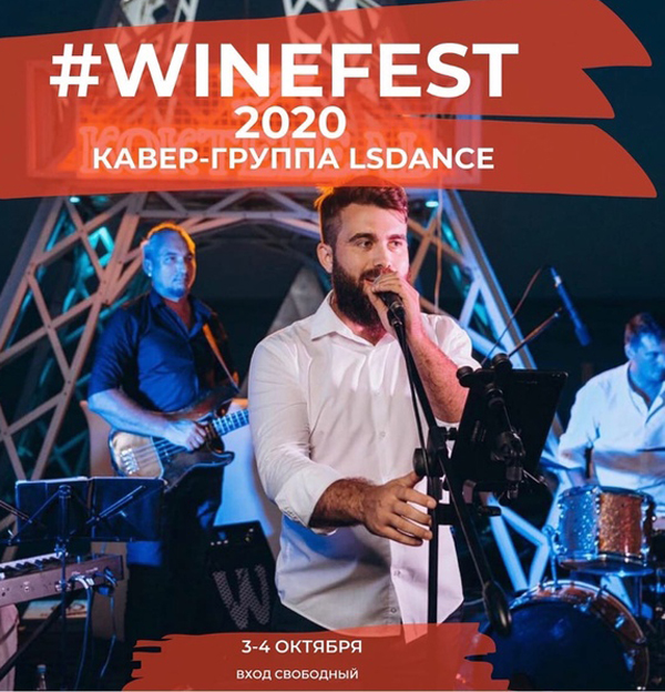 Фестиваль WineFest-2020-виа