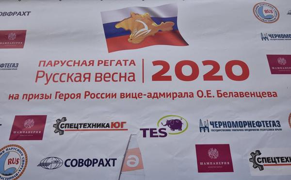 регата--2020