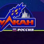Обзор казино Вулкан Россия, cazino-vulcanrussia.com