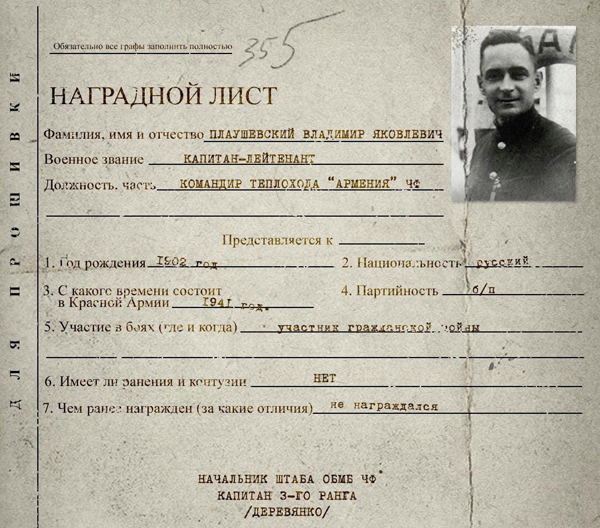 "Командир теплохода ""Армения"" Плаушевский Владимир Яковлевич"