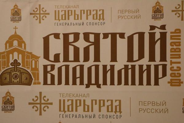 кино-фест-св. владимир
