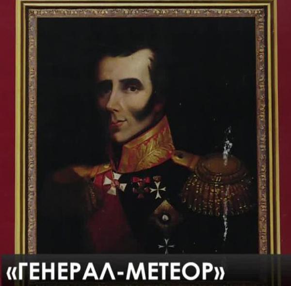 котляревский -генерал-метеор