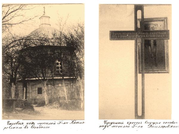 крест котляревского