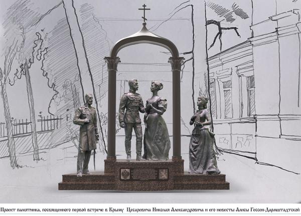проект памятника николаю и алисе