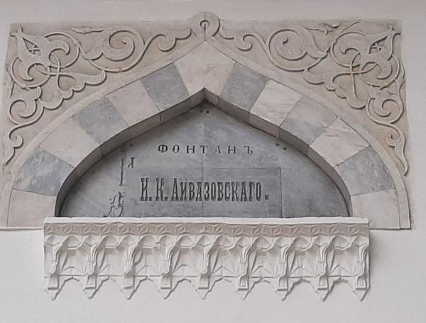 фонтан айвазовского-феодосия