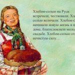 Из истории традиционной русской кухни
