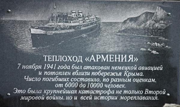 7 ноября 1941- армения