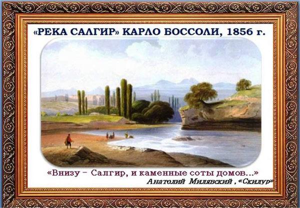 басолли-салгир9