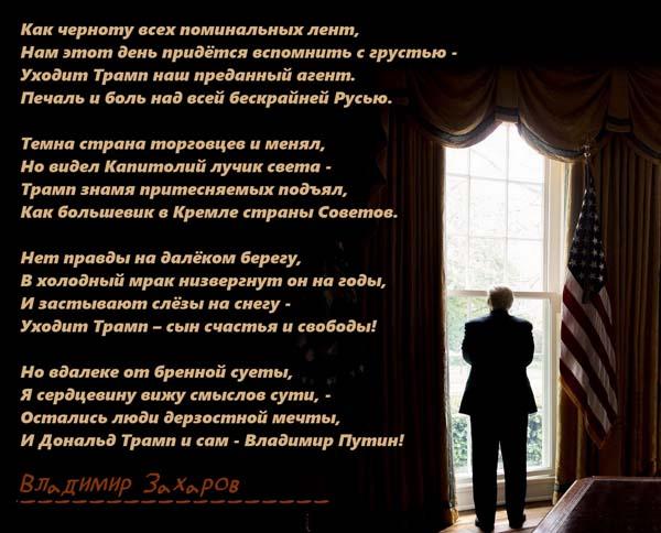 трамп уходит