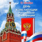 12 декабря отмечается День Конституции Российской Федерации.