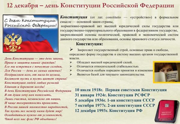 12 декабря-конституция