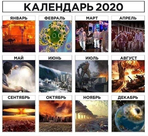 2020-календарь