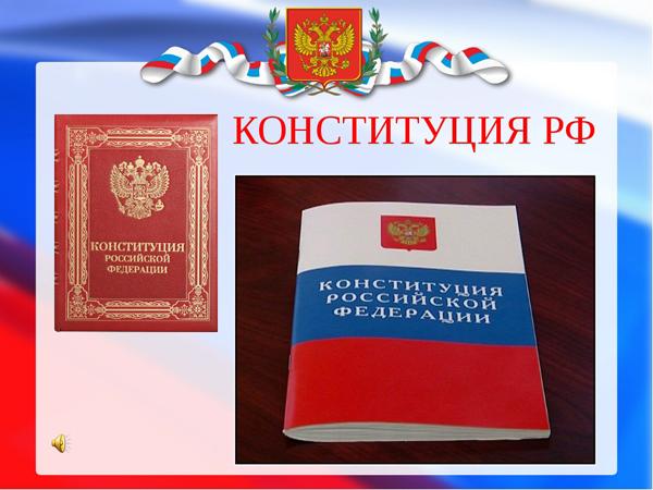 2020-конституция