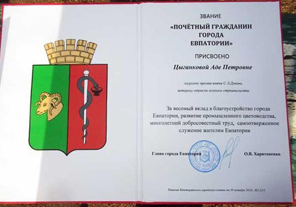 Почётный гражданин евпатории