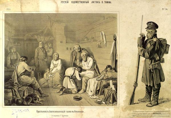 Тимм русский художественный листок - благословение сына