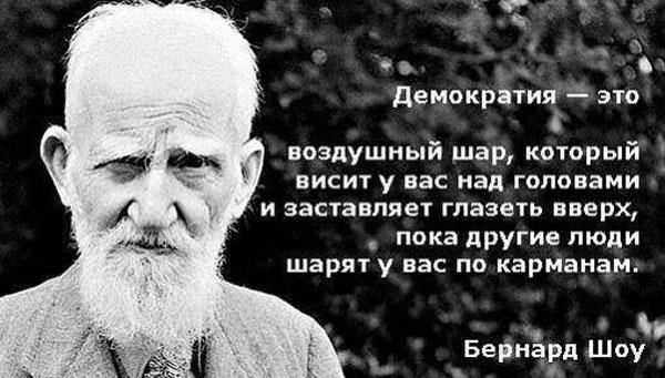 демократия-обворовывание людей