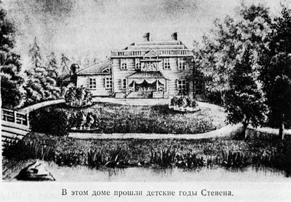 дом стивена