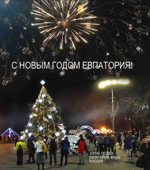с новым новым годом