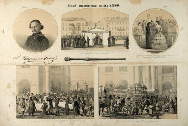 тимм- 1853 год выставка