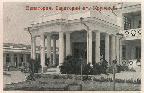 1929-сан крупской, спутник курортника