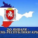 День республики Крым 20 января