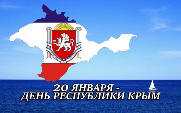 20 января 1991 года состоялся всекрымский референдум, за Крым-респ
