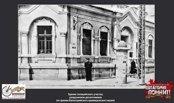Здание фашистского полицейского участка